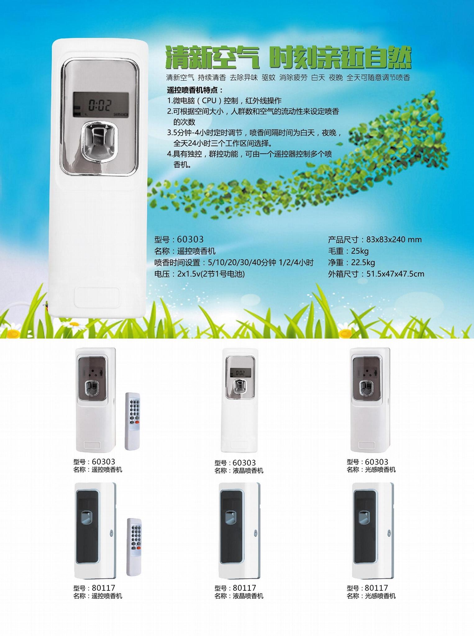 自动喷香机带遥控器定时飘香机 厕所智能香水机酒店扩香机 香氛机 6