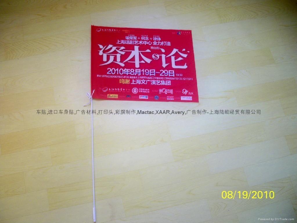 彩旗和横幅广告制作