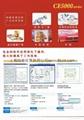 日本图王CE5000/60/120切割刻字绘图仪 5