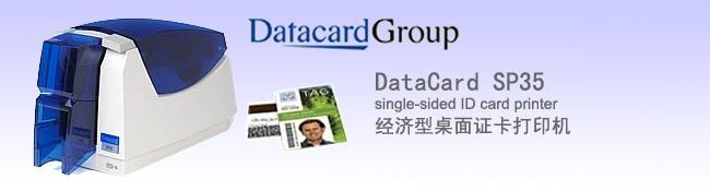 Datacard sp35plus 经济型桌面证卡打印机 1