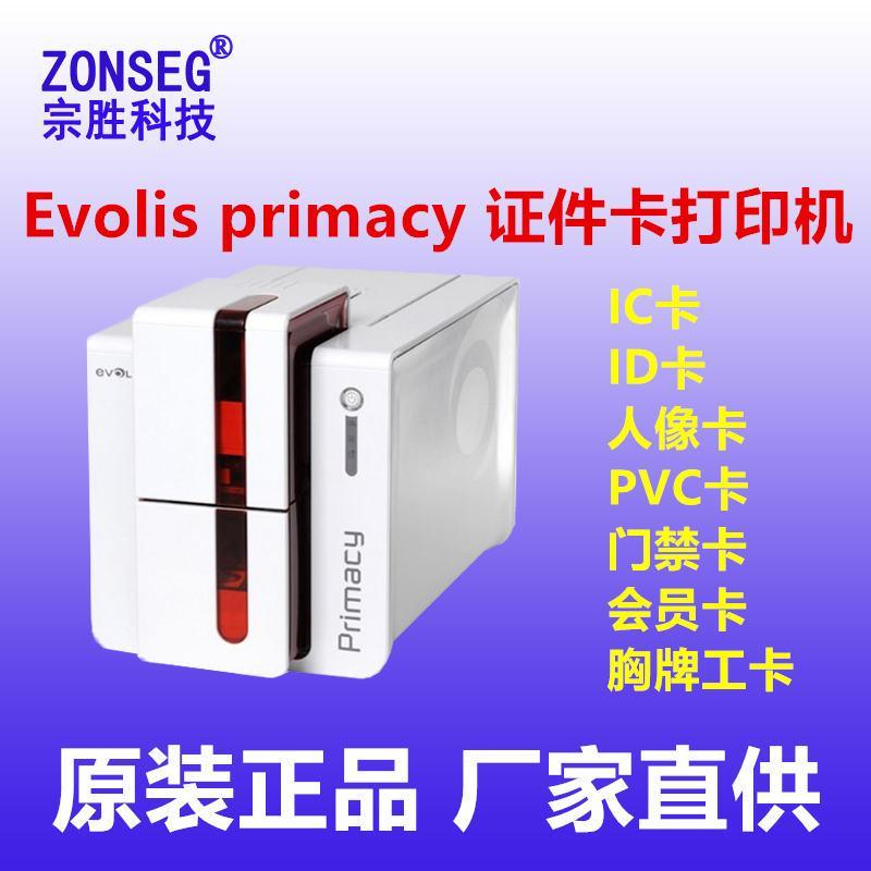 evolisprimacy打卡机evolis证卡打印机 1