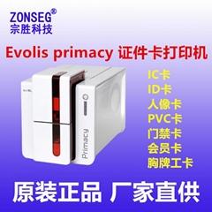 evolisprimacy打卡機evolis証卡打印機