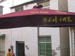 安徽户外广告太阳伞