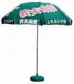 黑龍江帝璽府外廣告太陽傘