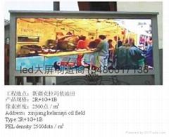 江蘇戶外全防水IP65高清led顯示大屏幕