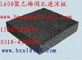 廣西桂林聚乙烯閉孔泡沫板 1