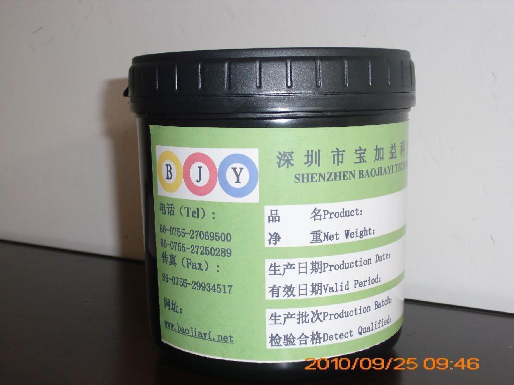 硬化压克力油墨 1
