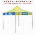廣告帳篷  2