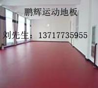 乒乓球塑膠運動地板 1