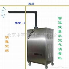 移动式臭氧消毒机