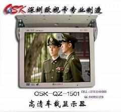 15寸车载显示器 - QZ-1501 - 欧视卡