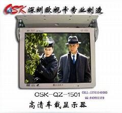 供应15寸车载液晶显示器,15寸车载电视QZ-1501欧视卡