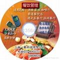中式快餐收銀機