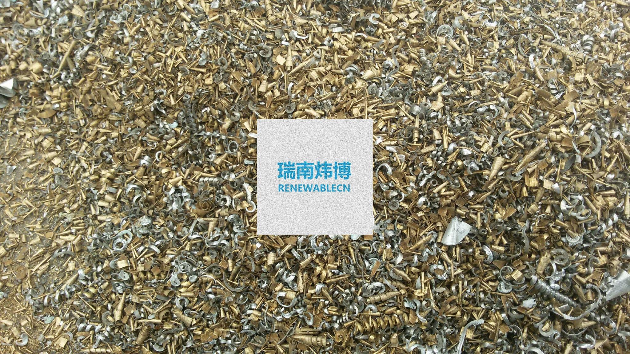 提供废黄铜刨花料的报价回收解决方案 2