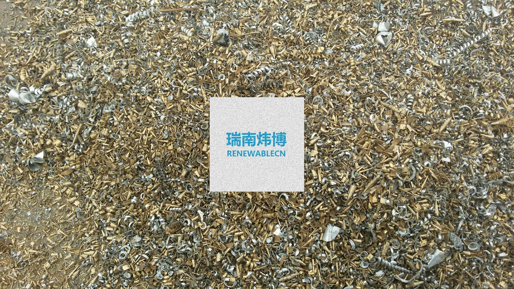 提供废黄铜刨花料的报价回收解决方案 3