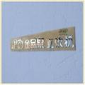 供应净水器电铸镍金属分体标牌
