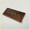 供应皮具沙发锌合金压铸镀红古铜商标铭牌 2