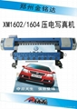 炫美XM1602户内压电写真机