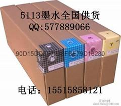 戶外壓電寫真機墨水/大噴機墨水/愛普生5/7代5113壓電水性墨水
