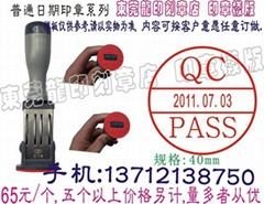 QCPASS日期章