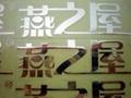 玉石象棋金屬貼字電鑄標牌 廣東生產工藝品貼花晶片自帶膠粘 3
