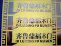 玉石象棋金屬貼字電鑄標牌 廣東生產工藝品貼花晶片自帶膠粘 4