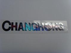 液晶顯示器金屬貼字商標