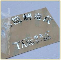 乐器金属贴字商标 吉它金属贴花贴片 自粘UP分体镂空铁片