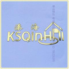 特粘电铸标牌佛山南海工厂低价直销深圳 东莞 广州