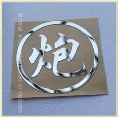 玉石象棋金屬貼字電鑄標牌 廣東生產工藝品貼花晶片自帶膠粘