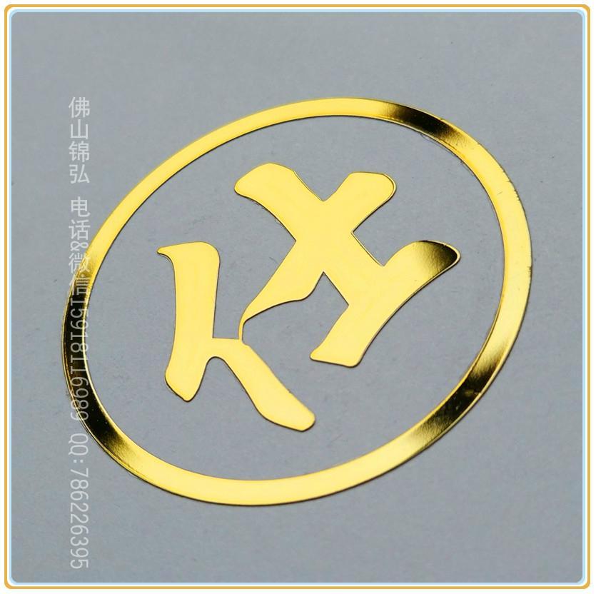 玉石象棋金屬貼字電鑄標牌 廣東生產工藝品貼花晶片自帶膠粘 2