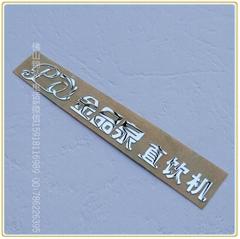淨水器商標金屬分體字標貼 淨化設備銘牌製作佛山商標廠家