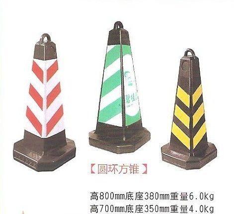 小路錐 1