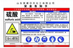 危險化學品標牌