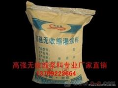渭南电厂设备基础灌浆料厂家专业生产