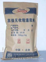 供应安康灌浆料