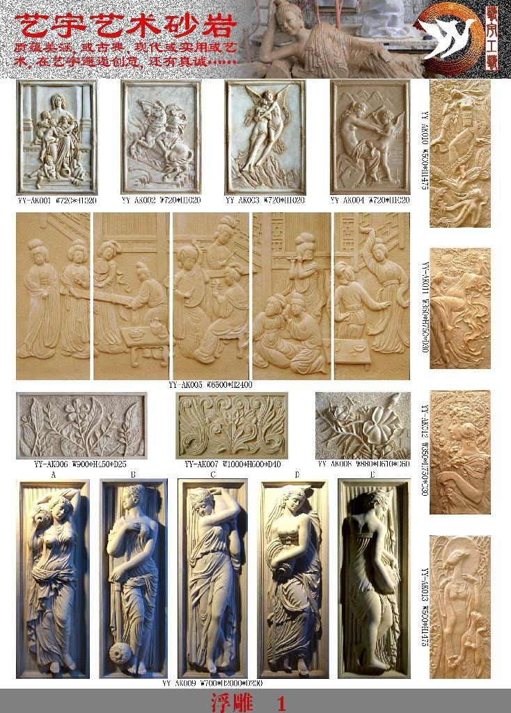 砂岩浮雕 1