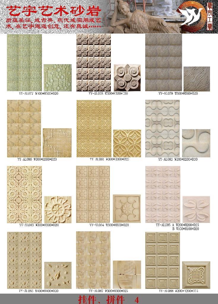 砂岩板材 4