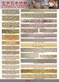 砂岩飾線 1