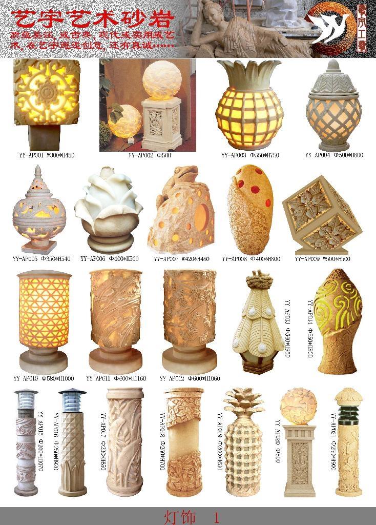 砂岩燈飾 1