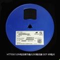 HT7550 5.0 V voltage regulator patch high pressure stabilizer SOT - 89