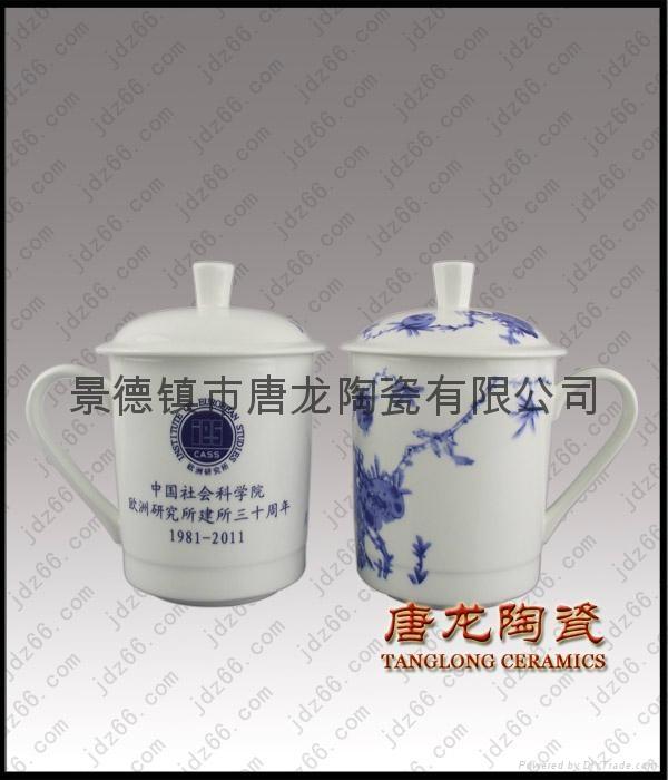 会议礼品茶杯 1