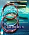 电动机绕组线圈测温元件 1