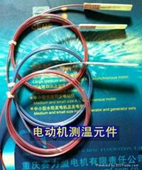 電動機繞組線圈測溫元件