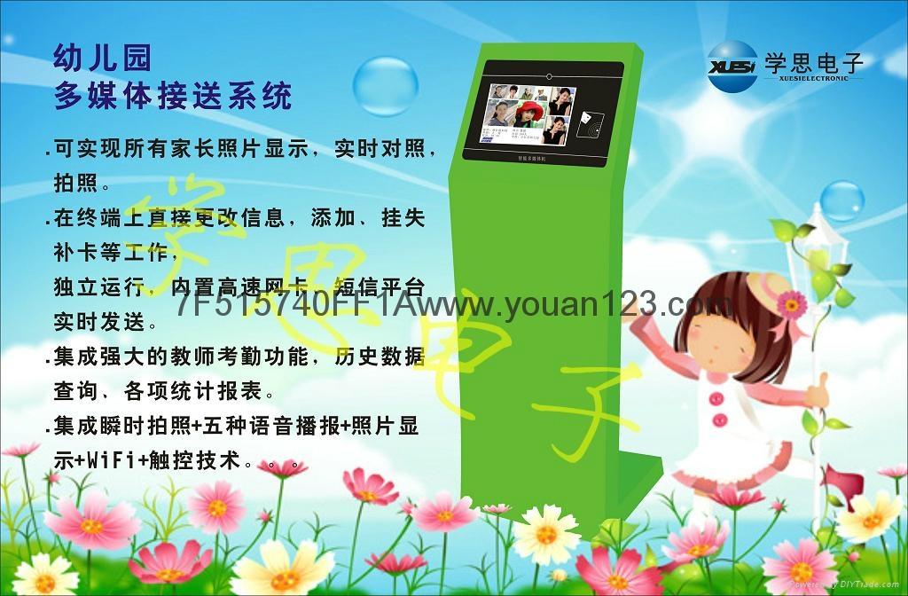 幼儿园考勤打卡机系统 2