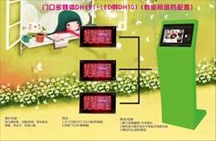 幼儿園教室機分區呼叫系統(LED屏顯示)