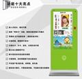 幼儿园门口人脸识别,微信扫码考勤打卡机系统(立式) 4