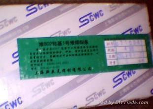 上海斯米克钴基焊条 2