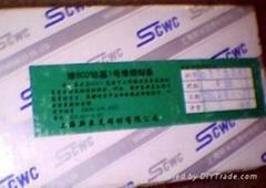 上海斯米克鈷基焊條