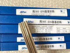 上海斯米克银焊条 铸铁焊条 钴基焊条 铜焊丝 铝焊丝